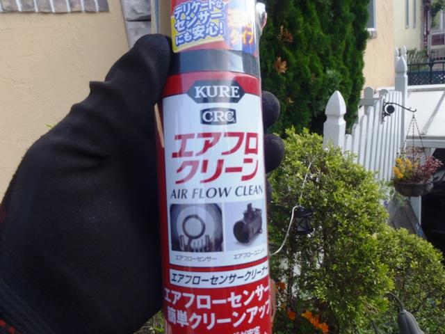 エアフロセンサーのクリーニング